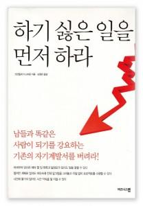 cordula_nussbaum_cover_zeitmanagement_fuer_kreative_chaoten_lizenzausgabe_korea
